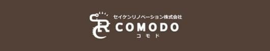 セイケンリノベーション株式会社コモド – 長野県小諸市のリノベーション企業です。マイホーム・別荘・店舗のリフォームやリノベーションはお任せください。